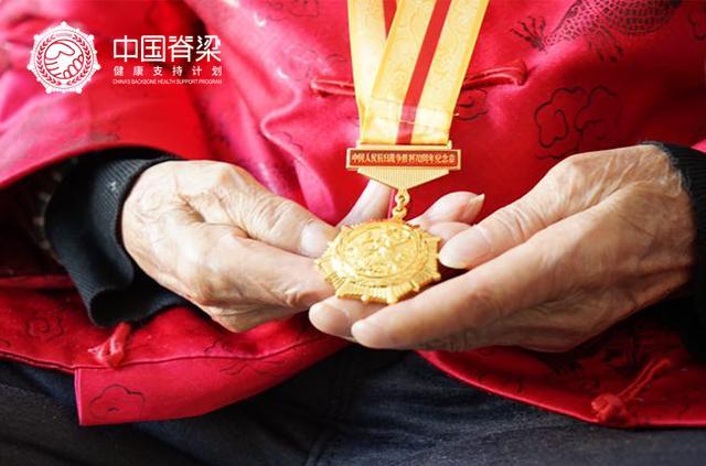 中国脊梁健康支持计划