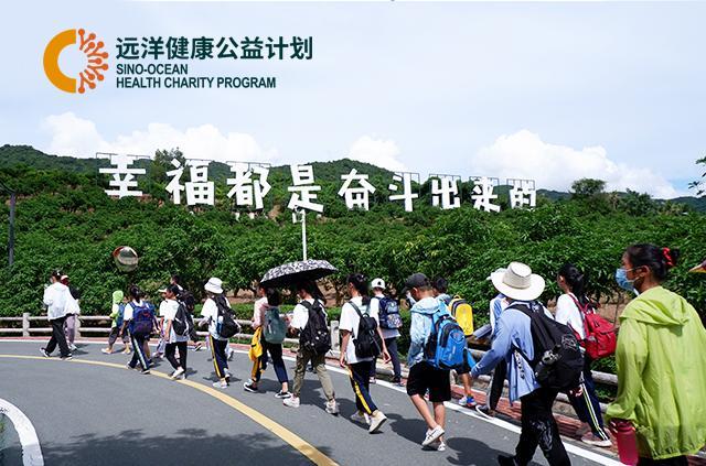 远洋健康(环保) 公益计划